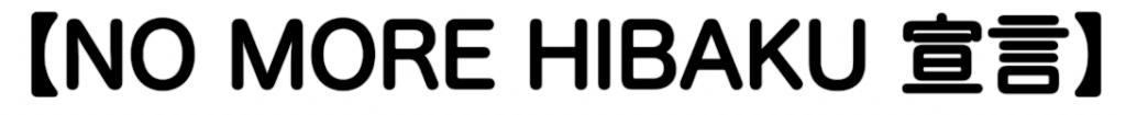 no more hibaku 宣言