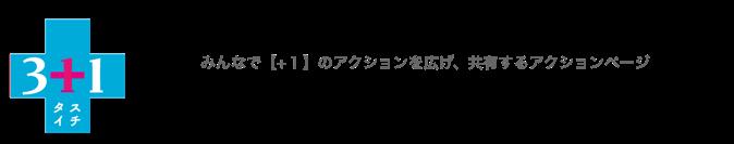 tasuichi_action_title