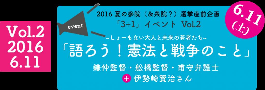原発事故後の日本を描く3監督がタッグを組んだ 3+1(サンタスイチ)トークイベント vol.2 2016 夏の参院(&衆院?)選挙直前企画 「語ろう!憲法と戦争のこと」 ~しょーもない大人と未来の若者たち~