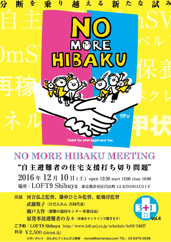 1210event_flyer_omote_1124